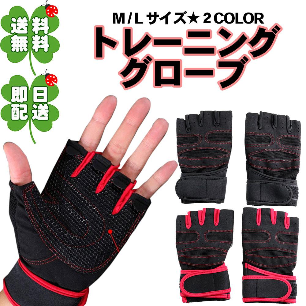 トレーニンググローブ 筋トレ 高級品 グローブ トレーニング 国産品 手袋 ダンベル バーベル