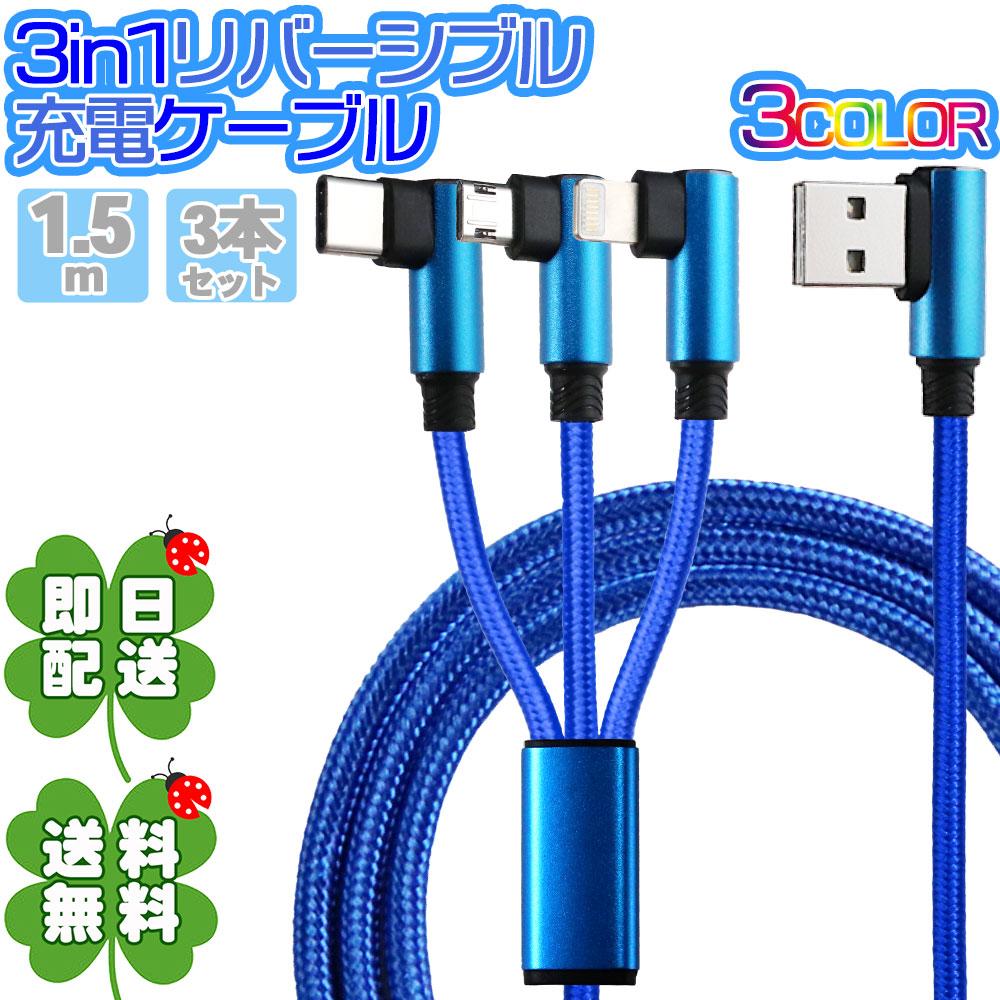 L字コネクタ 3in1充電ケーブル ◆3本セット USB 3in1 ケーブル USB ケーブル Type-C Micro ケーブル スマホ ケーブル タイプC 充電 iphone