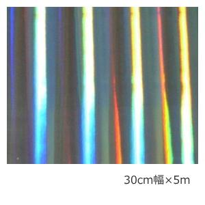 ホログラムシート リップル(シルバー)30cm×5m【ホログラムシール】