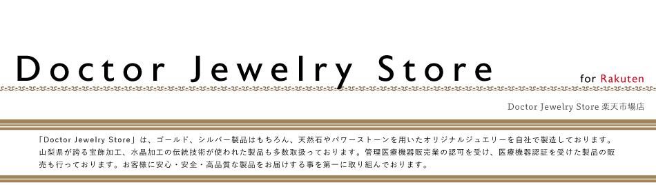 Doctor Jewelry Store 楽天市場店:自社製造のオリジナルデザインネックレス、ブレスレット等を扱っています。