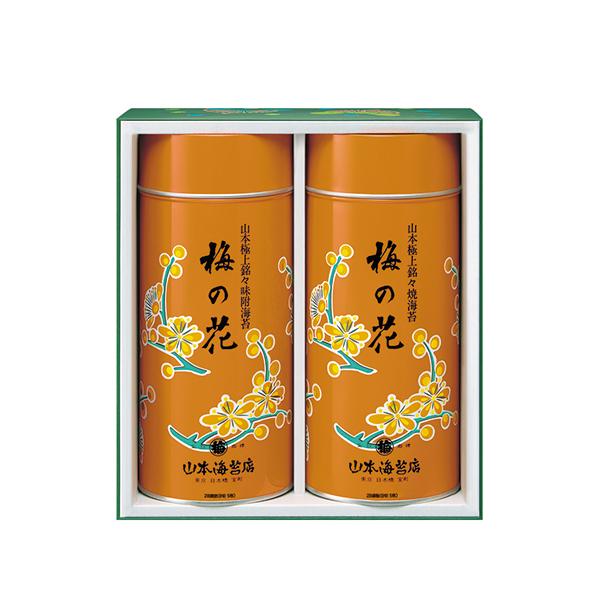 〈山本海苔店〉梅の花中缶詰合せ-YUP10AR[O]glm_C200420800075