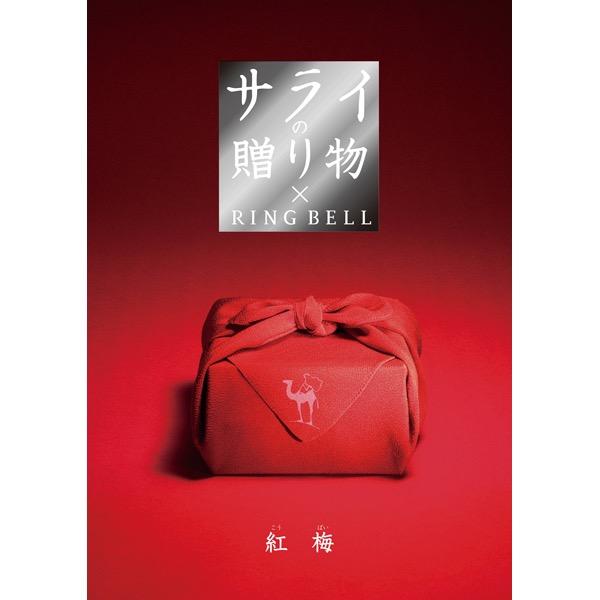 サライの贈り物×RING BELL 紅 梅(こうばい)-[Z]_K200301100108