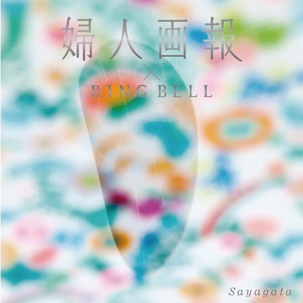 婦人画報×RING BELL 紗綾形(さやがた)-[Z]_K200301100115