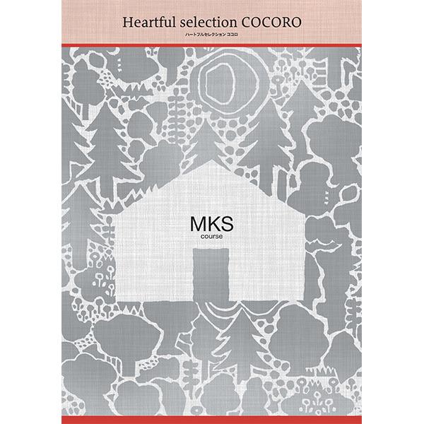 フリーチョイスギフト ハートフルセレクション ココロ MKSコース-[Z]ssfcho_K200301100167
