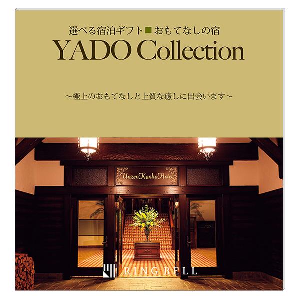 選べる体験ギフト YADO Collection おもてなしの宿-R894-002[Z]ssrfc_Y180301000038