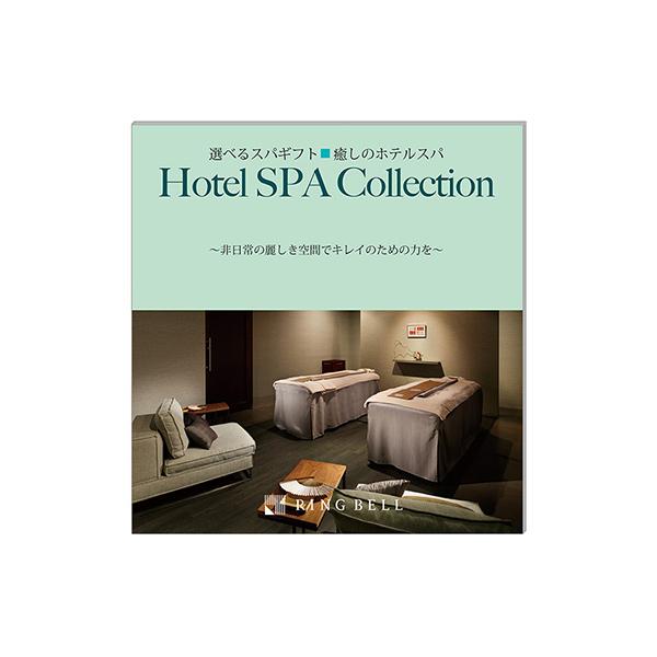 選べる体験ギフト Hotel SPA Collection 癒しのホテルスパ-R894-031[Z]ssrfc_Y180301000042
