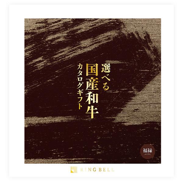 RING BELL 選べる国産和牛 福禄(ふくろく)-Y890-282[Z]ssrfc_Y180301000083