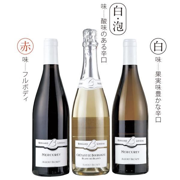 お中元 ギフト ◆ブルゴーニュワイン詰合せ-BL-100A[G]cgen_K200508100614