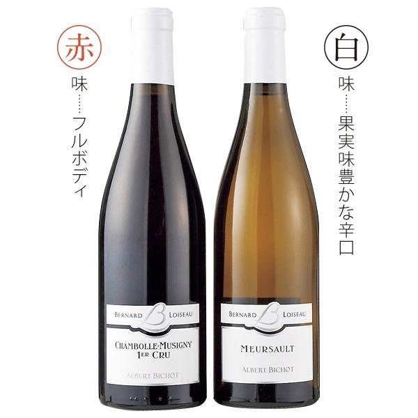 お中元 ギフト ◆ブルゴーニュワイン詰合せ-BL-200[G]cgen_K200508100617
