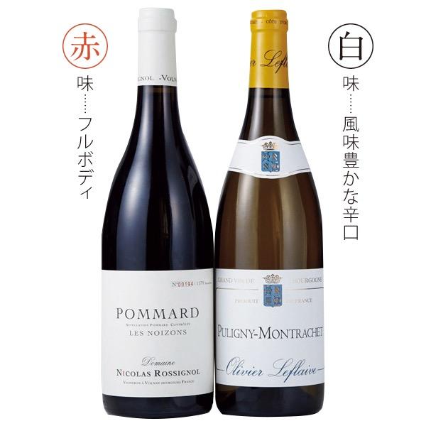 お中元 ギフト ◆フランス ブルゴーニュ銘醸村紅白2本セット-ES-6[G]cgen_K200508100623