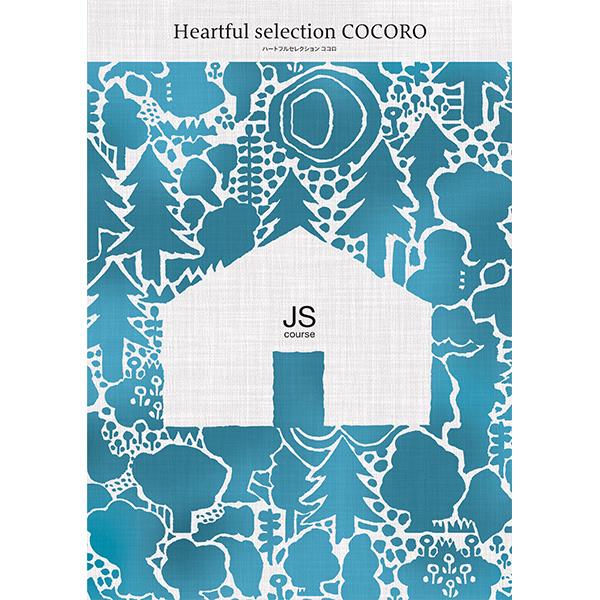 お中元 ギフト 選べるカタログギフト ハートフルセレクション ココロ JSコース-[Z]ssfcho_K200508100667