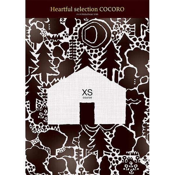 お中元 ギフト 選べるカタログギフト ハートフルセレクション ココロ XSコース-[Z]ssfcho_K200508100671