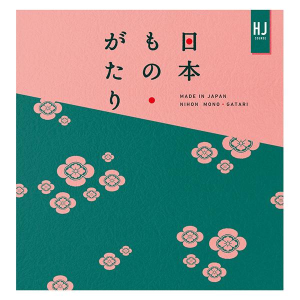 お中元 ギフト 日本もの・がたり HJコース-[Z]ssfcho_K200508100675