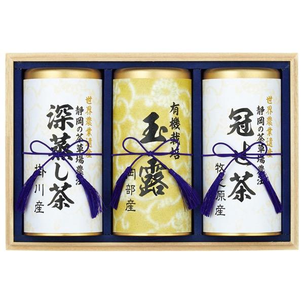 お中元 ギフト 榛原 静岡銘茶詰合せ-KL3-100[N]cgen_K200508101546