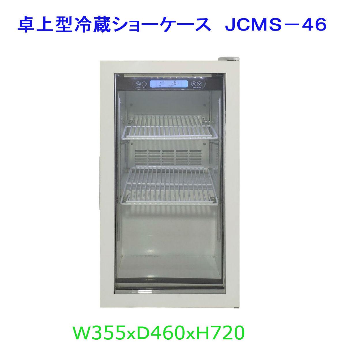 【送料無料】卓上型冷蔵ショーケース 46L