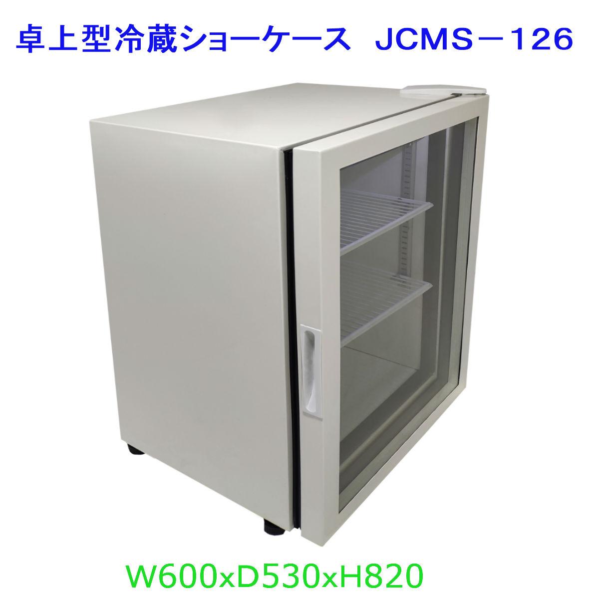 【送料無料】卓上型冷蔵ショーケース 126L