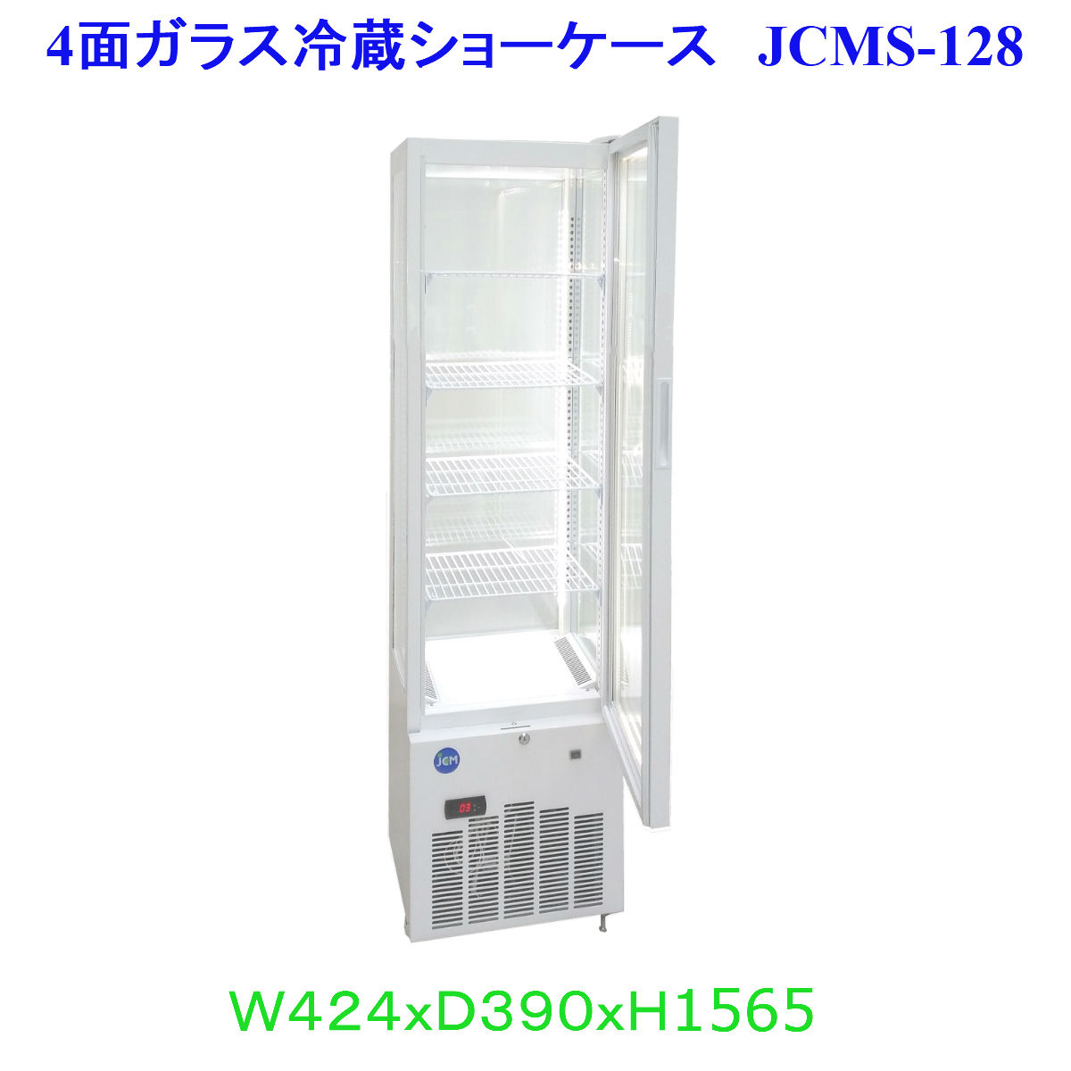 【送料無料】【新商品・未使用】128L (片面扉) 業務用 4面ガラス 冷蔵ショーケース 冷蔵庫 大容量タイプ カギ2個付