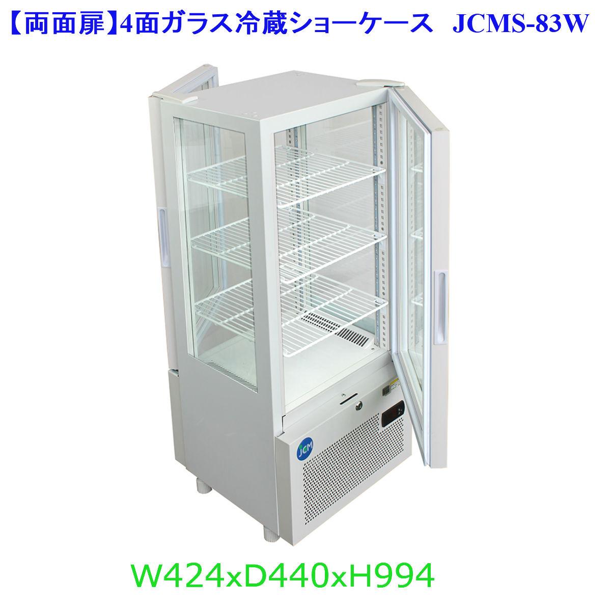 【送料無料】【新商品・未使用】(両面扉)業務用 4面ガラス 冷蔵ショーケース 83L 冷蔵庫 大容量タイプ