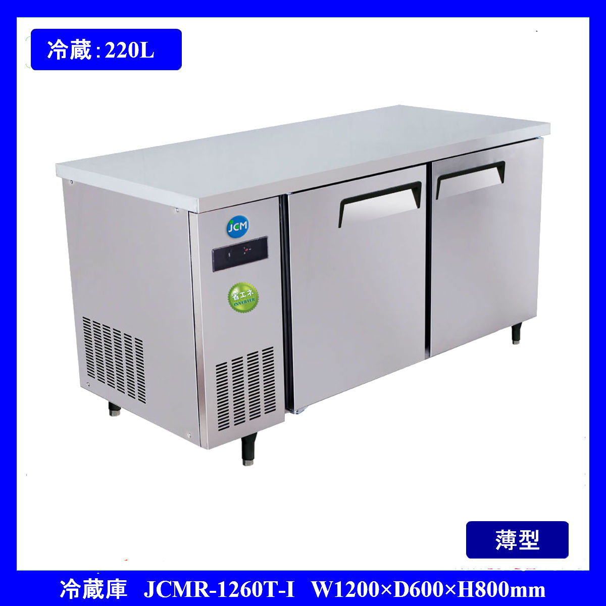 【送料無料】【新品】220L コールドテーブル ヨコ型冷蔵庫 JCMR-1260T-I