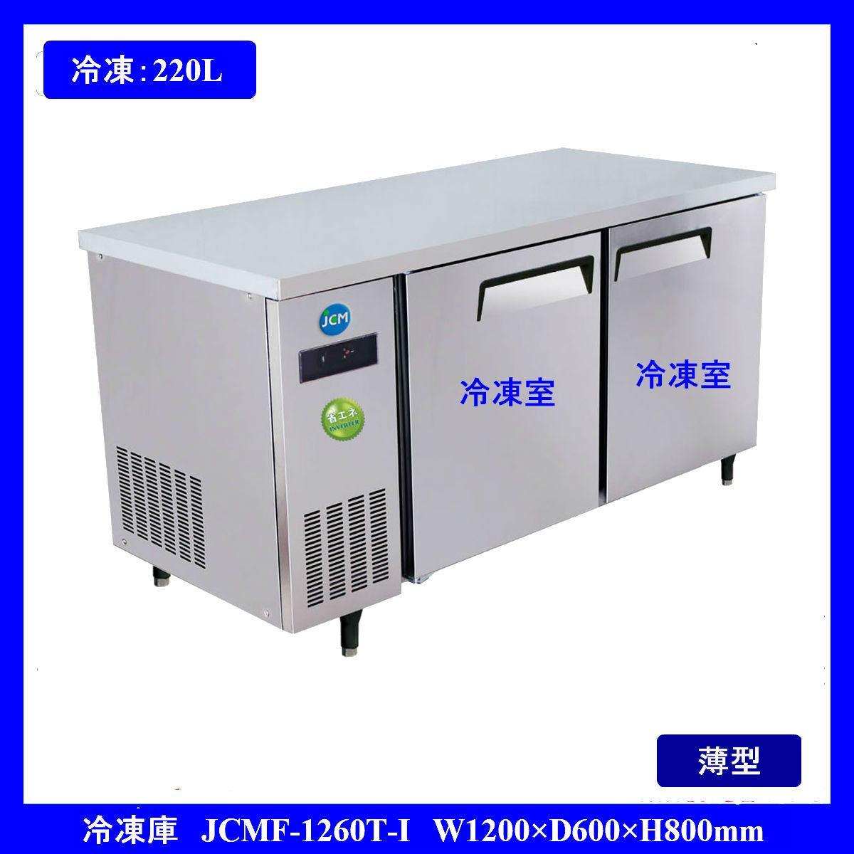 【送料無料】220L コールドテーブル ヨコ型冷凍庫 JCMF-1260T-I
