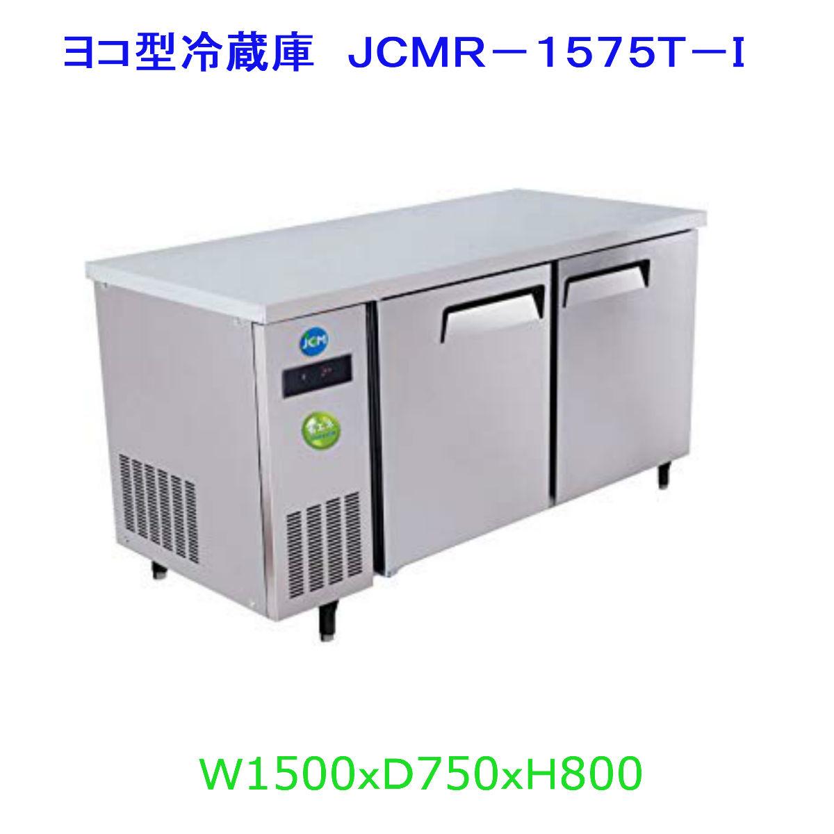 自動霜取り後の水は自然蒸発構造なので排水設備不要! 【送料無料】【新品】400L コールドテーブル ヨコ型冷蔵庫 JCMR-1575T-I