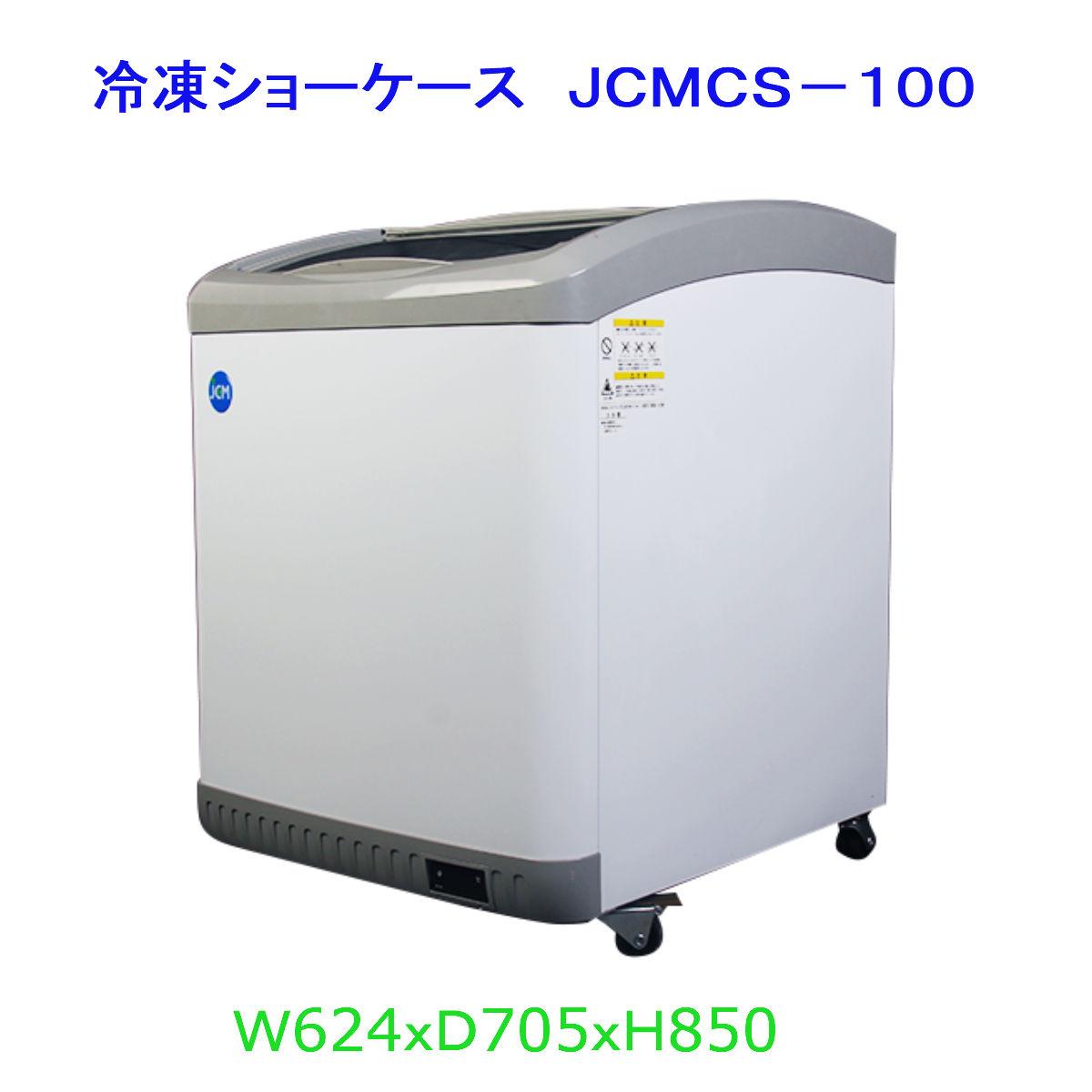 【送料無料】【新品・未使用】業務用 冷凍ショーケース 103L 冷凍庫
