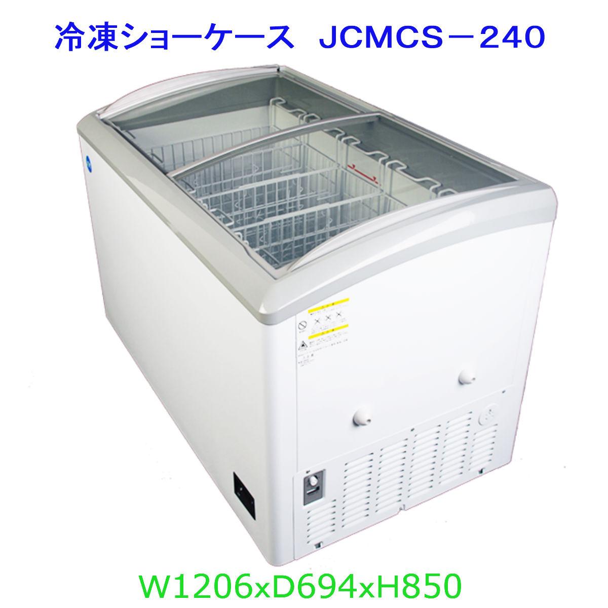 【送料無料】【新品・未使用】業務用 冷凍ショーケース 240L 冷凍庫