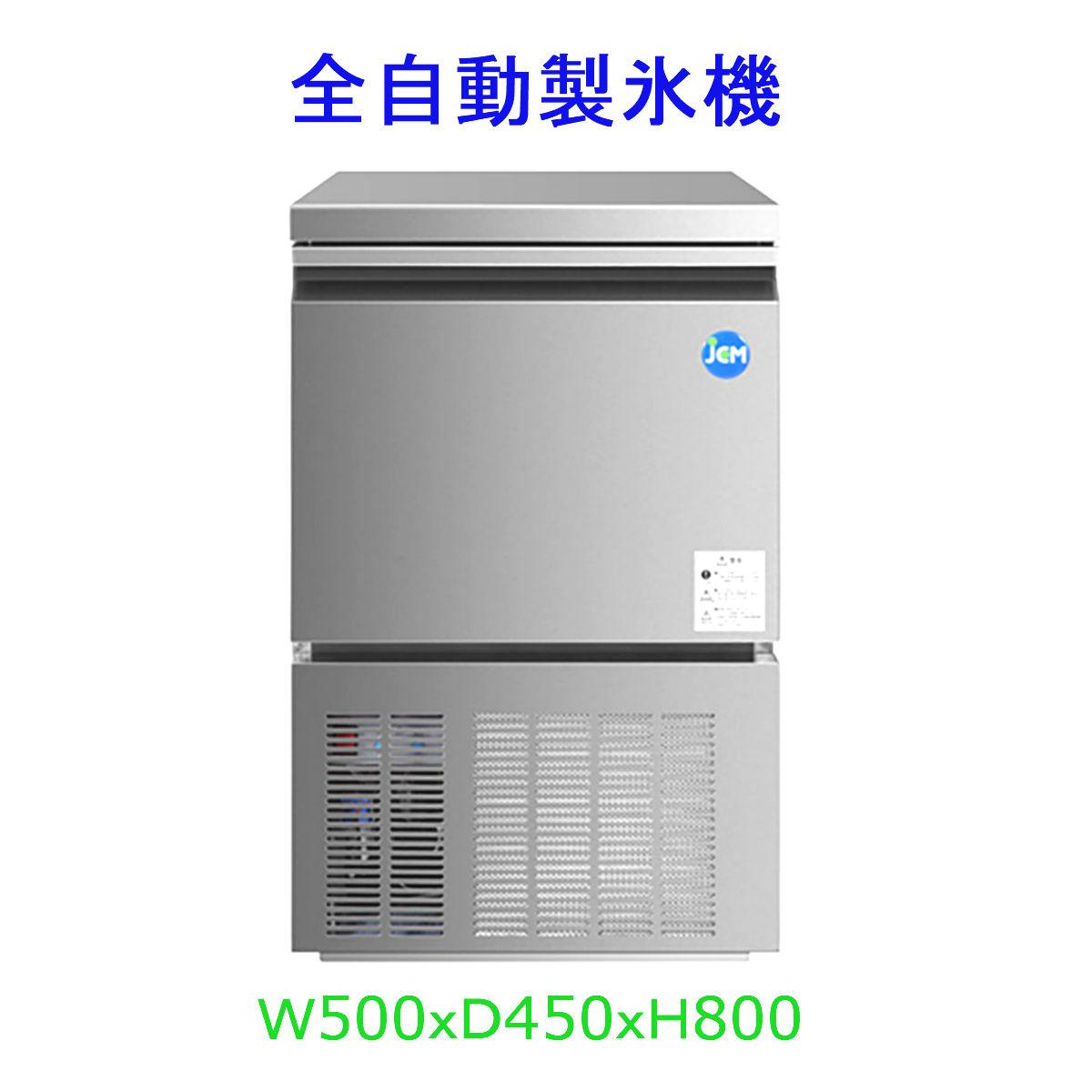 【初売り】 【送料無料】【新品・未使用】業務用 全自動製氷機 JCMI-40 製氷能力約40kg 24h 500×450×800mm, オオヨドチョウ 3d9845d2