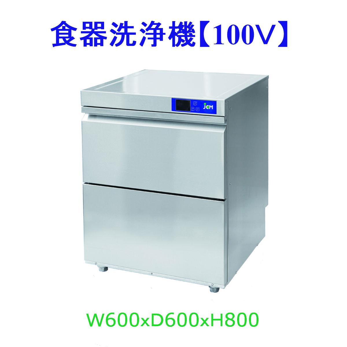 【送料無料】【新品・未使用】業務用 アンダーカウンタータイプ 食器洗浄機 JCMD-40U1 100V