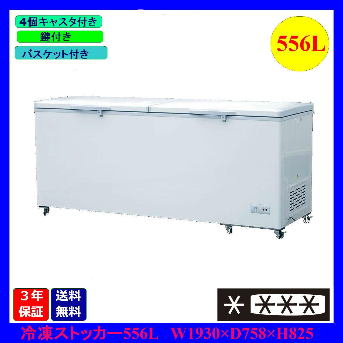 【送料無料】【新品・未使用】(オープンタイプ) 業務用 3年保証 冷凍ストッカー 556L SHR-556OR
