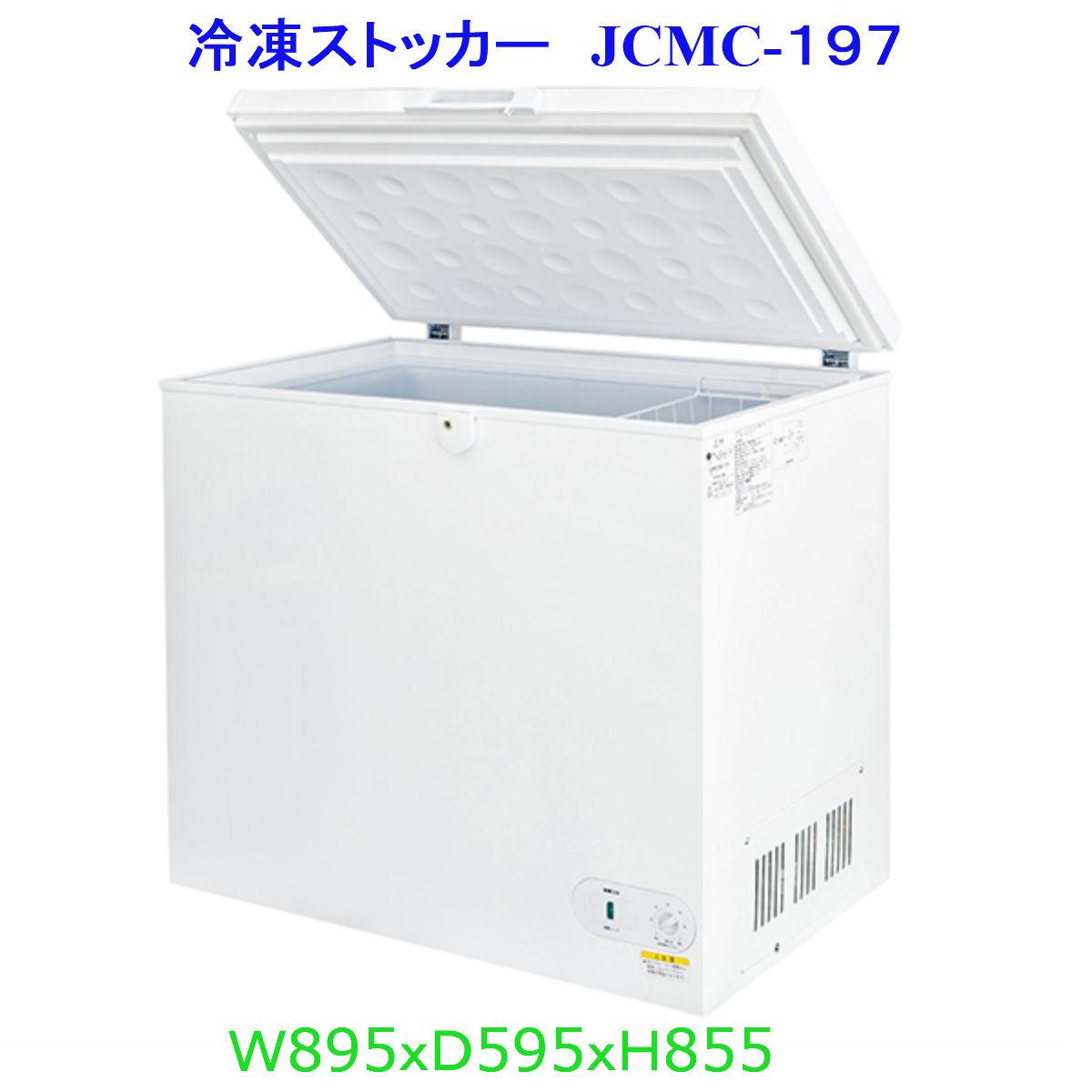 【送料無料】【新品・未使用】業務用 197L -20℃ 冷凍ストッカー 冷凍庫 上開き