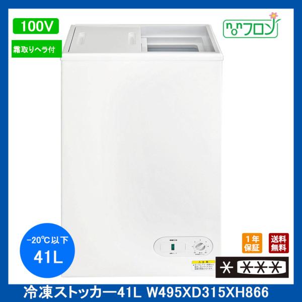 【送料無料】【新品・未使用】業務用 41L -20℃ 冷凍ストッカー 冷凍庫 上開き