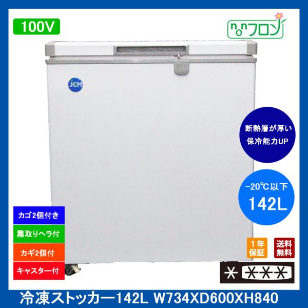 【送料無料】【新品・未使用】業務用 -20℃ 冷凍ストッカー 142L 冷凍庫 上開き
