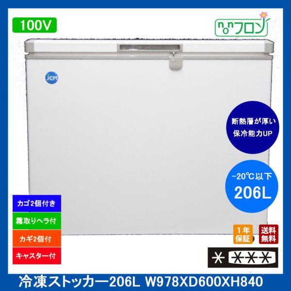 【送料無料】【新品・未使用】(上開き)業務用 -20℃ 冷凍ストッカー 206L 冷凍庫