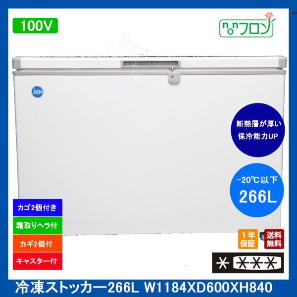 【送料無料】【新品・未使用】業務用 -20℃ 冷凍ストッカー 266L 冷凍庫 上開き