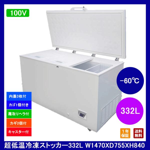 【送料無料】【新品】JCM 業務用 -60℃ 超低温 冷凍ストッカー JCMCC-330 332L 冷凍庫 上開き