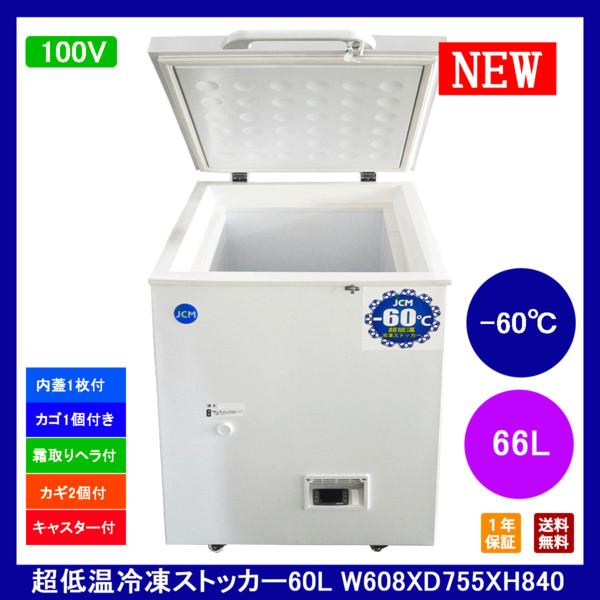 【送料無料】【新品・未使用】業務用 -60℃ 超低温 冷凍ストッカー 66L 冷凍庫 上開き