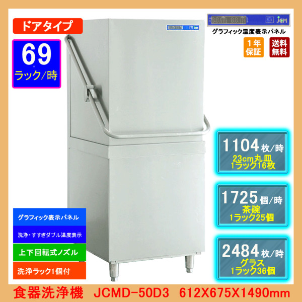 【送料無料】【新品・未使用】業務用 ドアタイプ 食器洗浄機 JCMD-50D3 三相200V