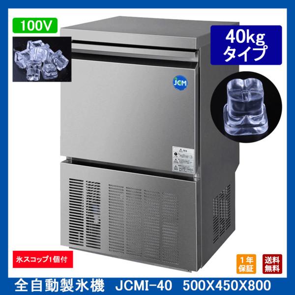 【送料無料】【新品・未使用】業務用 全自動製氷機 JCMI-40 製氷能力約40kg 24h 500×450×800mm