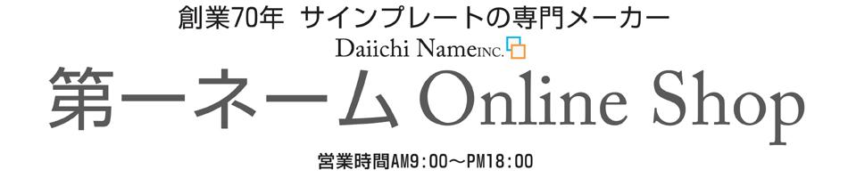 第一ネームOnline Shop:モダンなオフィスサイン・家庭用サインのご提供を心掛けております