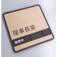木目調 理事長室 スライド式 使用中サインプレート ドアプレート 「来客中」「不在」「在室」の 3つの状況を表示できます 壁面等設置用両面粘着テープ付(特許申請中)