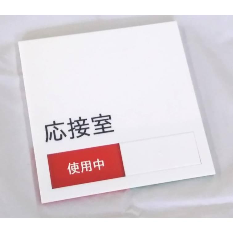 応接室 スライド式 サイン プレート ドアプレート 空室・使用中 (設置用両面粘着テープ付き)