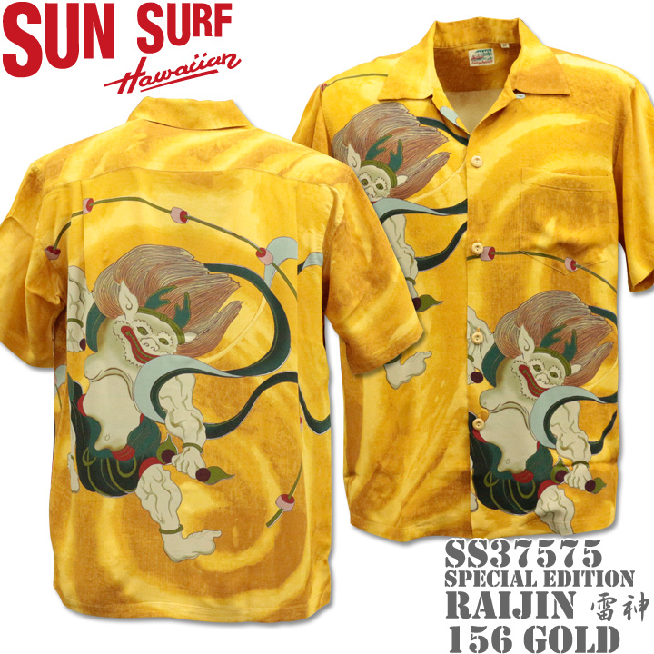 SUN SURF サンサーフ アロハシャツ HAWAIIAN SHIRT SPECIAL EDITION / RAIJIN 雷神 SS37575-156 Gold