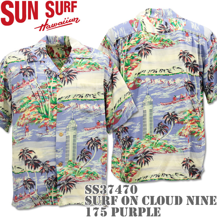 SUN SURF サンサーフ アロハシャツ HAWAIIAN SHIRT SURF ON CLOUD NINE SS37470-175 Purple
