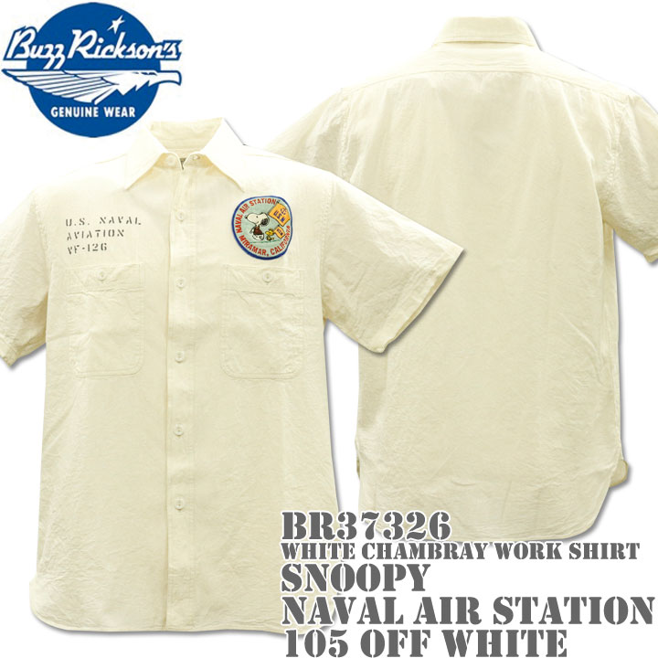 BUZZ RICKSON'S バズリクソンズ スヌーピーコラボ BR×PEANUTS WHITE CHAMBRAY WORK SHIRT SNOOPY NAVAL AIR STATION BR37326-105 Off White