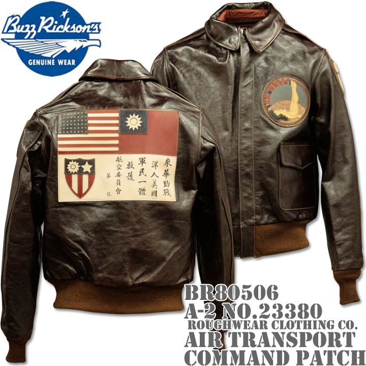 BUZZ RICKSON'S バズリクソンズ フライトジャケット A-2 No.23380 ROUGHWEAR CLOTHING CO.『AIR TRANSPORT COMMAND PATCH』BR80506
