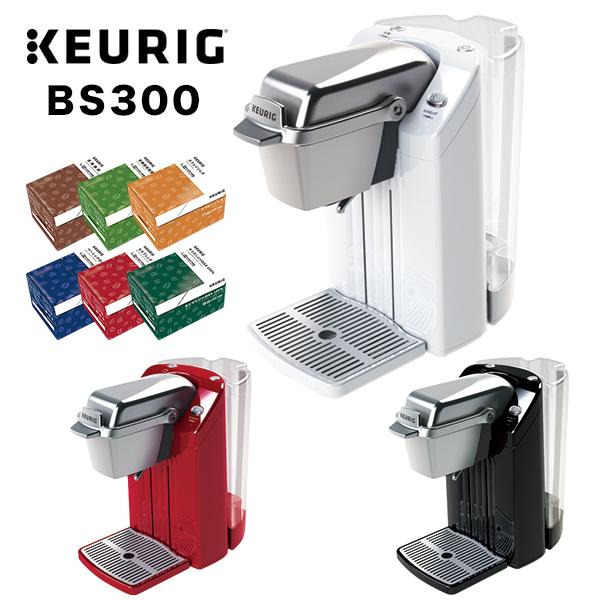 キューリグコーヒーメーカー これ一台でコーヒー 紅茶 緑茶も楽しめます KEURIG キューリグ コーヒー 休み ティーメーカー お好みで選べるK-Cup6箱付きのお買い得セット ショップ BS300 カプセル式
