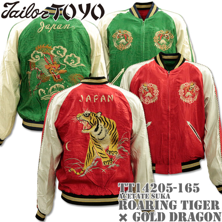 TAILOR TOYO(テーラー東洋)SOUVENIR JACKET(スカジャン)『ROARING TIGER × GOLD DRAGON』TT14205-165 Red/Green