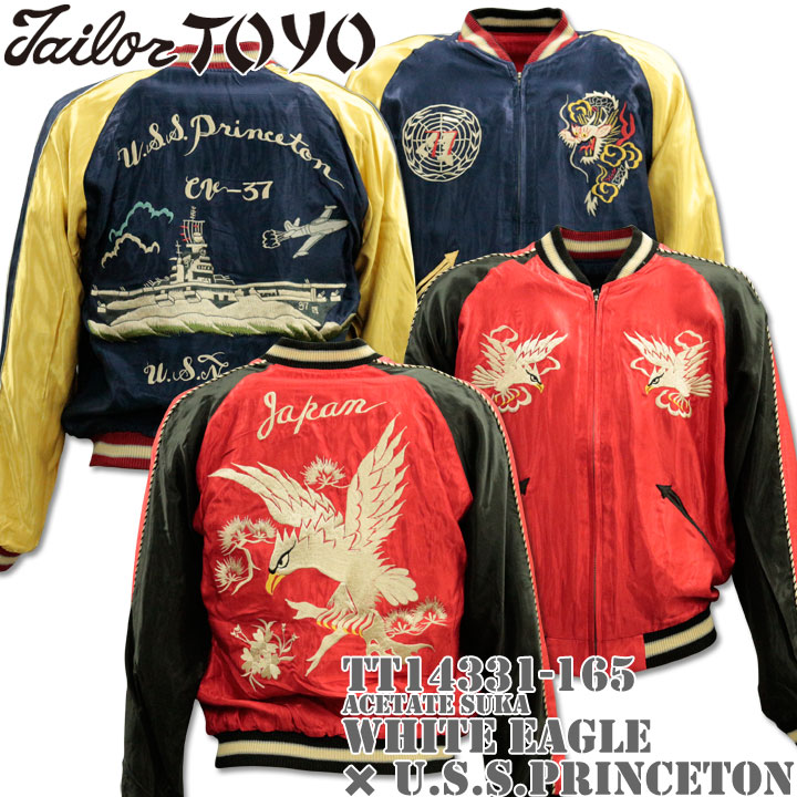 TAILOR TOYO テーラー東洋 SOUVENIR JACKET(スカジャン)『WHITE EAGLE × U.S.S.PRINCETON』TT14331-165 Red/Navy