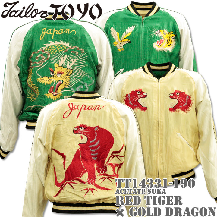 TAILOR TOYO テーラー東洋 SOUVENIR JACKET(スカジャン)『RED TIGER × GOLD DRAGON』TT14331-195 C.Gold/Green